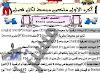 اقوى مذكرة مراجعة نهائية فى الحاسب للصف الثالث الاعدادى ترم ثانى 2020 مستر ناصر عبد التواب