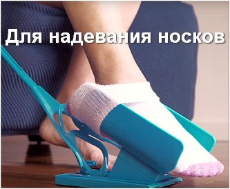 для надевания носков