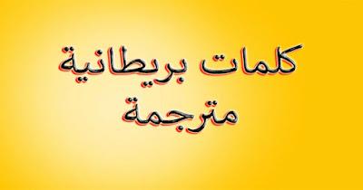 كلمات بريطانية مترجمة بالعربي 2020 || تعلم اللغة الإنجليزية