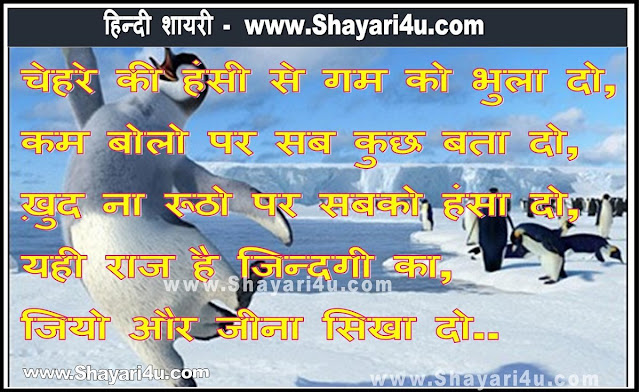 Hindi Shayari for Happy Life