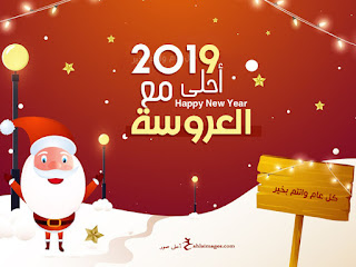 2019 احلى مع العروسة