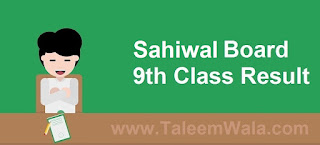 Sahiwal Board 9th Class Result 2018 - BiseSahiwal.edu.pk SSC Part 1 Results