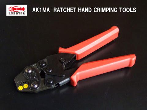 ロブテックス、ロブスターのak1ma圧着工具