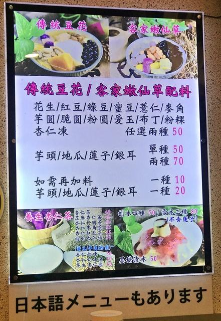 杉味豆花菜單~台北寧夏夜市美食