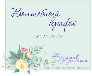 http://kreativartshopp.blogspot.ru/2017/12/2.html