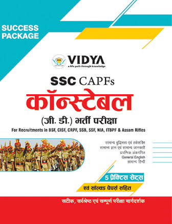 DOWNLOAD SSC CPO GD CONSTABLE STUDY MATERIAL