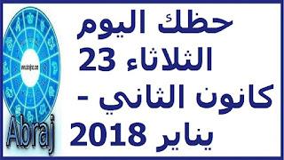 حظك اليوم الثلاثاء 23 كانون الثاني - يناير 2018