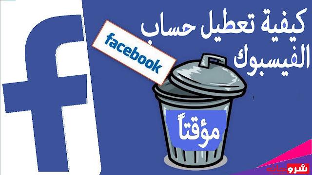 كيفية تعطيل الحسابك في الفيسبوك Facebook مؤقتا