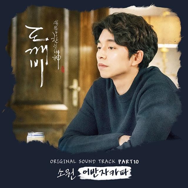 孤單又燦爛的神-鬼怪 OST Part.10 Urban Zakapa - 心願