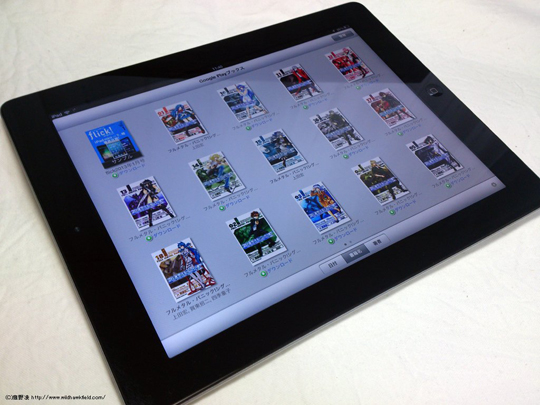 iPadのGooglePlayブックス