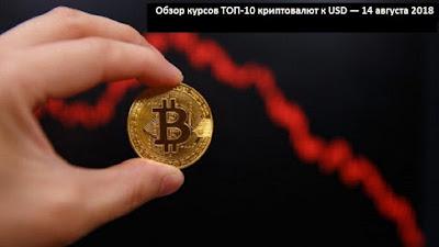 Обзор курсов ТОП-10 криптовалют к USD — 14 августа 2018