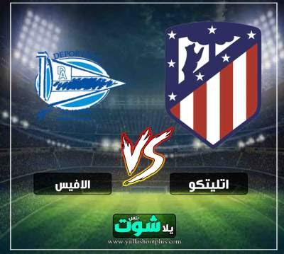 مشاهدة مباراة اتليتكو مدريد والافيس بث مباشر اليوم 30-3-2019 في الدوري الاسباني