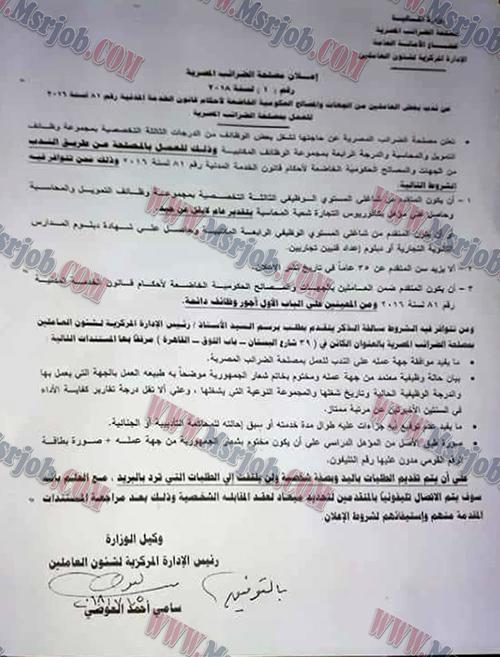 اعلان وظائف مصلحة الضرائب المصرية تطلب وظائف مكتبية والتقديم حتى 20 / 7 / 2018