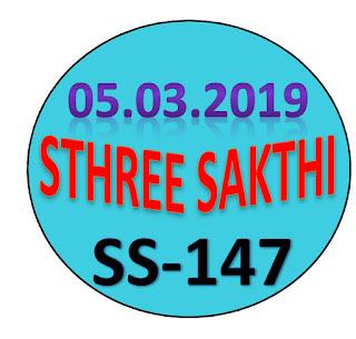 Kerala Lottery Result | STHREE SAKTHI SS-147 | 05.03.2019