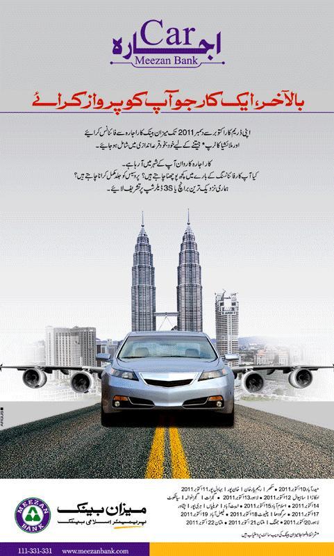 Meezan Bank Car Financing