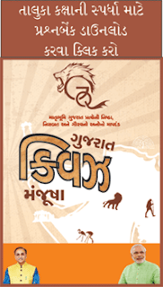 Download Gujarat Study Material