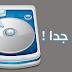 إليك برنامج محلل مساحة القرص الصلب في الويندوز بمزايا عديدة و مفيدة