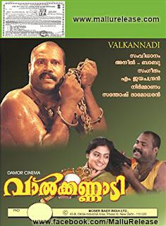 valkannadi, valkannadi songs, valkannadi movie, valkannadi movie song, valkannadi film, valkannadi film songs, www.mallurelease.com