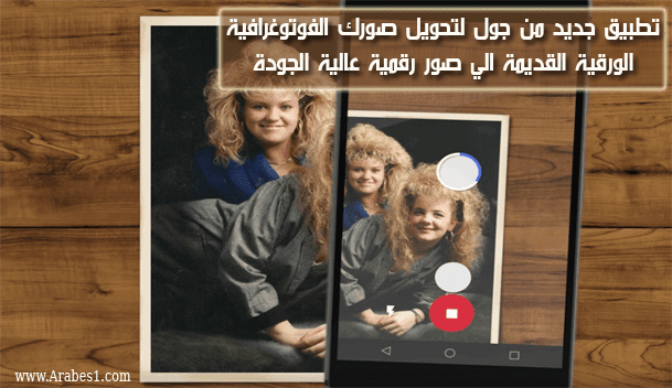 Downloa-Google-PhotoScan-android-IOS