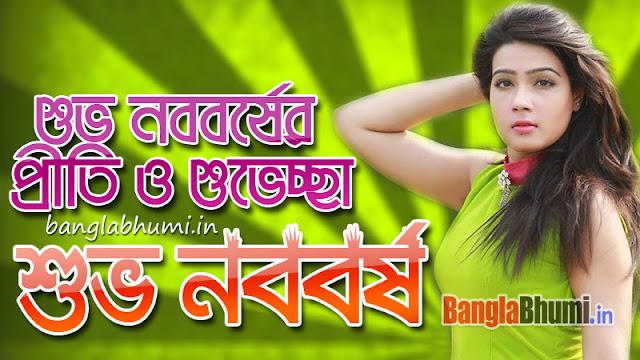 Subho Noboborsho Mahiya Mahi Bengali Wishing Wallpaper Free Download