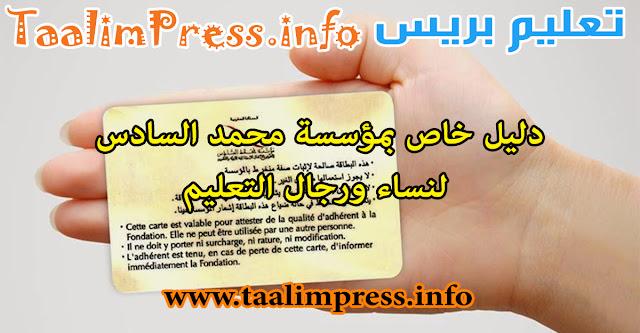 دليل خاص بمؤسسة محمد السادس لنساء ورجال التعليم