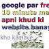 Blogger par free me website kaise banaye (in hindi)