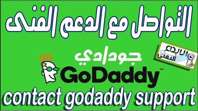 التواصل مع الدعم الفني لشركة جودادي contact godaddy support