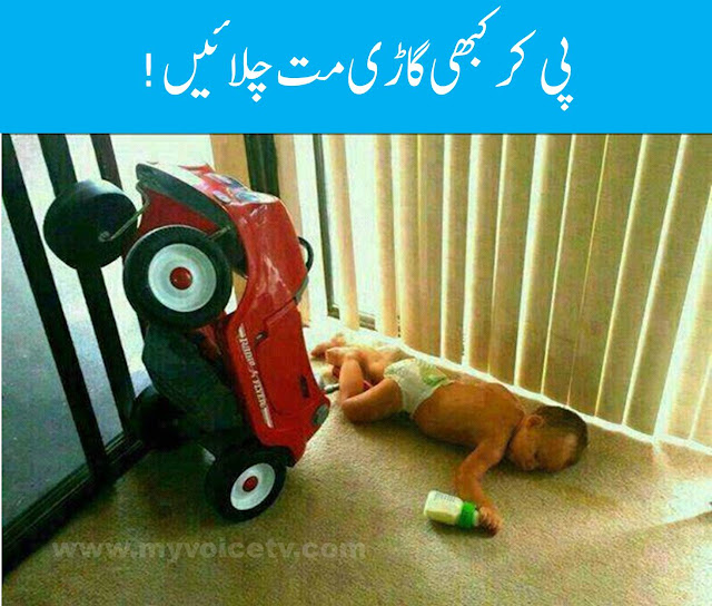 Hello kids please note..! don't drive if you drunken