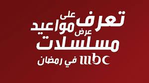 خريطة مسلسلات رمضان 2016 ومواعيدها علي قناة mbc مصر فى شهر رمضان