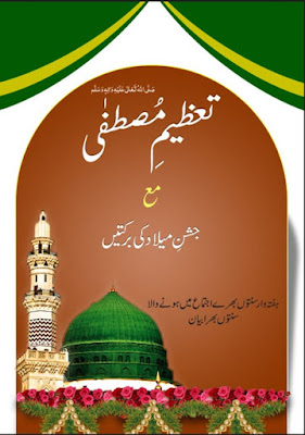 Download: Tazeem-e-Mustafa – Jashan-e-Milad ki Barkaten pdf in Urdu