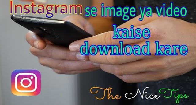 Instagram se image ya video kaise download kare