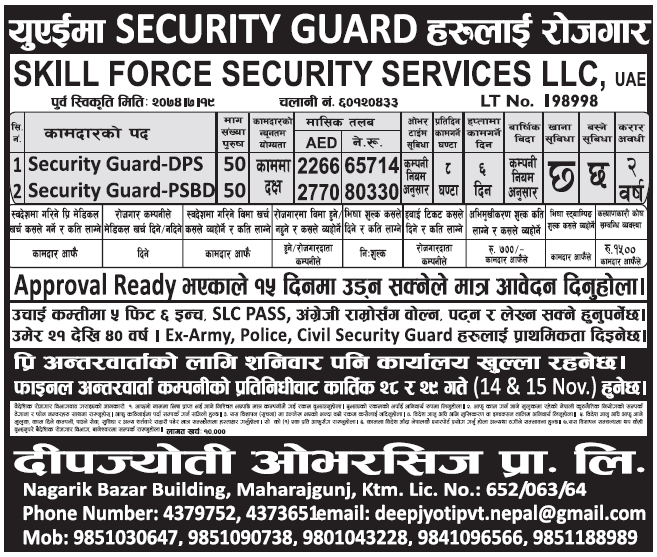 Jobs in UAE for Nepali, Salary Rs 80,330