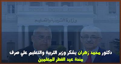 دكتور محمد زهران يشكر وزير التربية والتعليم علي صرف منحة عيد الفطر للمعلمين