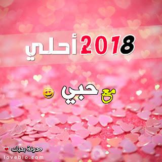 2018 احلى مع جبي صور السنة الجديدة صور 2018