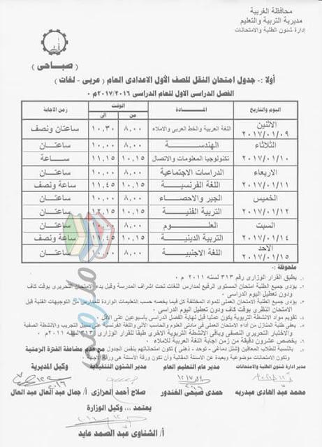 جدول امتحانات الصف الأول الاعدادى 2017 الترم الأول محافظة الغربية