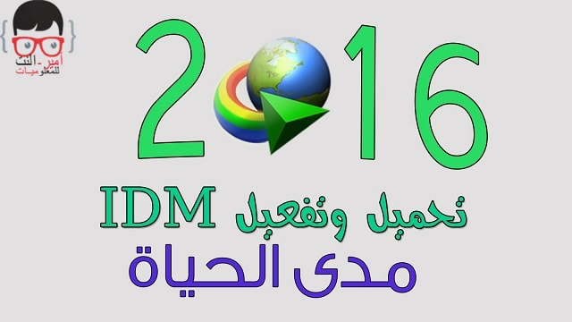 تفعيل idman 2017