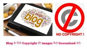 Google Se Copyright Free Images Kaise Download Kare Puri Jankari Hindi Me