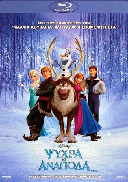 Frozen 2013 ΜΕΤΑΓΛΩΤΙΣΜΕΝΟ ταινιες online seires xrysoi greek subs