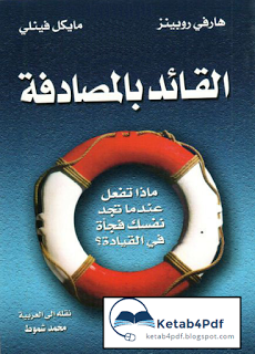 كتاب القائد بالمصادفة  PDF