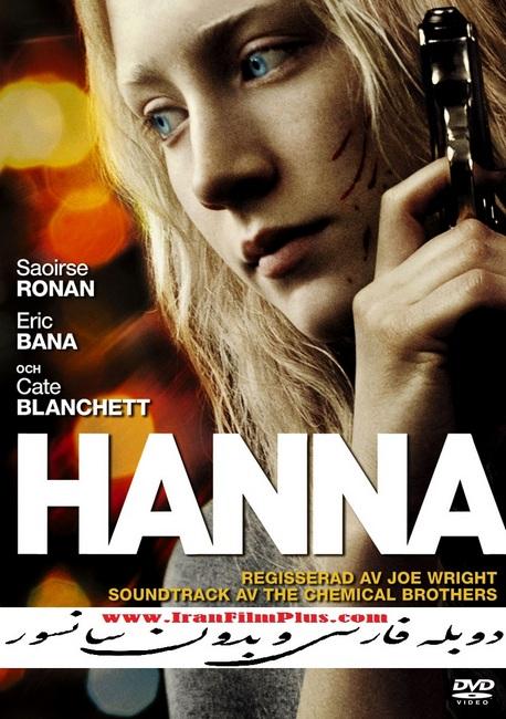 فیلم دوبله: هانا (2011) Hanna