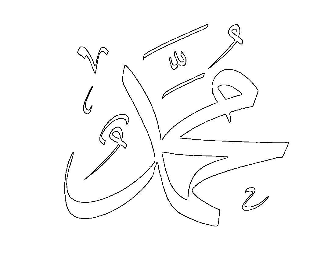 Yeni 2019 Arapça Muhammed Yazısı Boyama Yazdırılabilir Boyama