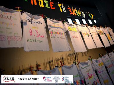 Μπλουζάκια που έφτιαξαν τα παιδιά με συνθήματα για τη διαφορετικότητα