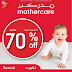 Mothercare Kuwait - Sale Upto 70% OFF
