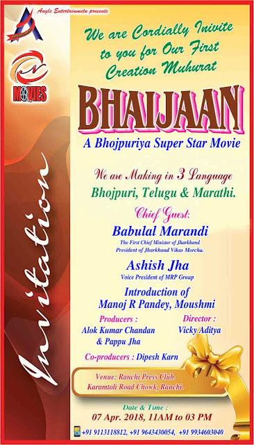 Bhojpuri Film Bhaijaan Muharat