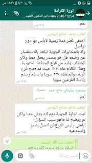 """وثيقة : """" نصر الحريري """" .. جرثومة الثورة التي قتلت """"حمزة الخطيب"""" ..مندوب المخابرات السورية السابق 7"""