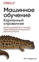 книга Мэтта Харрисона «Машинное обучение: карманный справочник» - читайте о книге в моем блоге