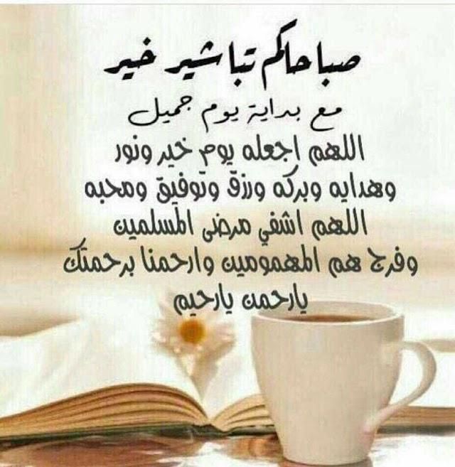 💓🌿|صباحكم خير وذكر ورضا 🌸