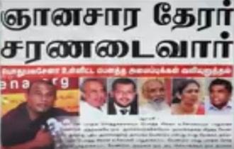 News paper in Sri Lanka : 26-05-2017