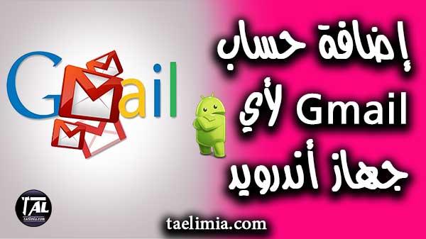 إضافة حساب جيميل  لأي جهاز أندرويد - Gmail
