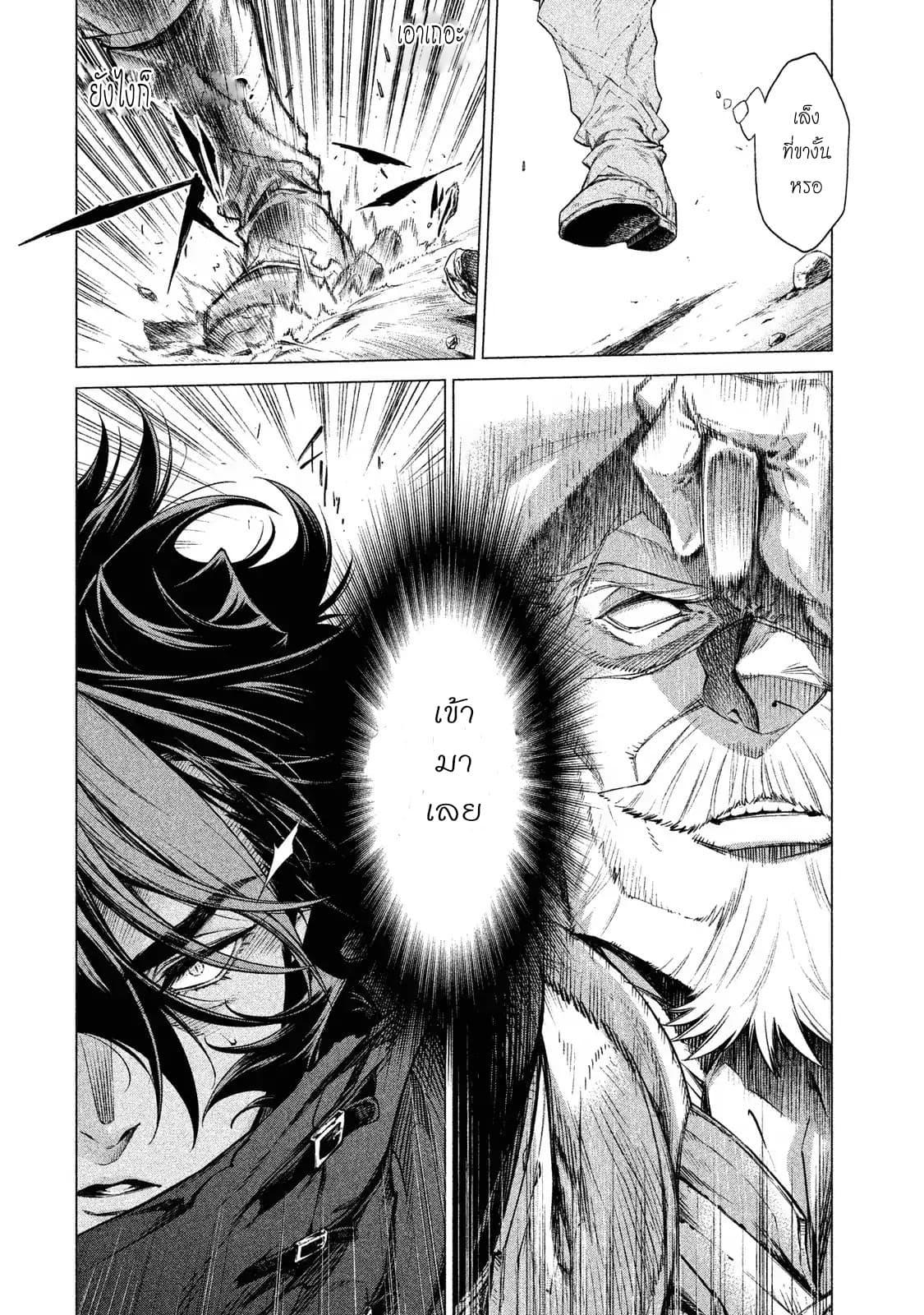 อ่านการ์ตูน Henkyou no Roukishi - Bard Loen ตอนที่ 3 หน้าที่ 12